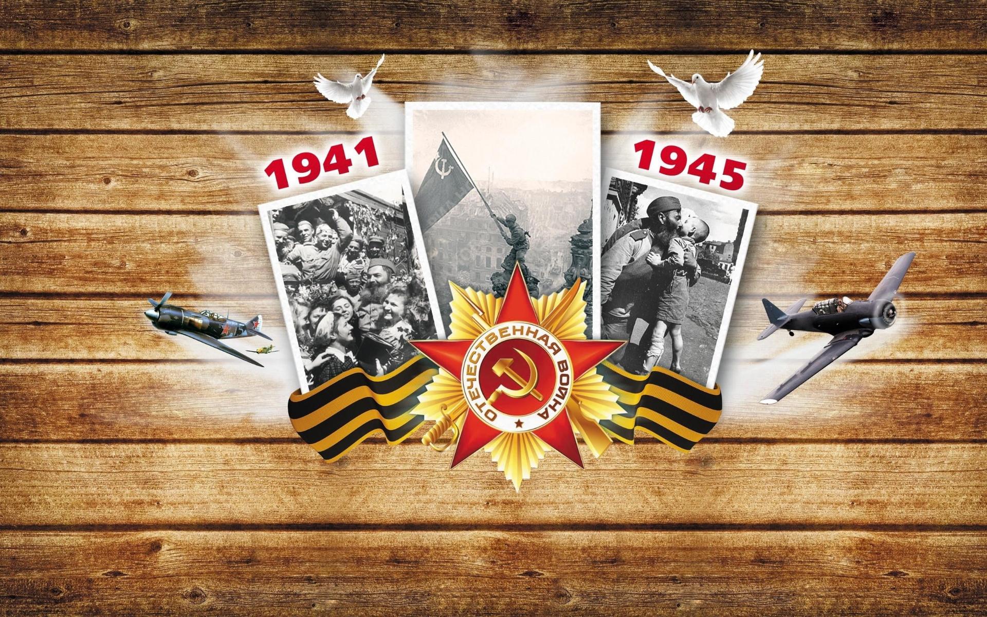 Картинка: 9 Мая, День Победы, 1941-1945, Великая Отечественная Война, голуби, самолёты, значок, фотографии