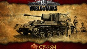 Картинка: World of Tanks, Мир танков, СУ-76М, танкисты, игра