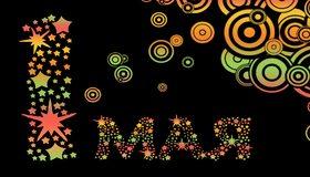 Картинка: 1 мая, праздник, день весны и труда, звёзды, круги, чёрный фон