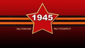 Картинка: День Победы, 9 Мая, праздник, звезда, лента, 1945
