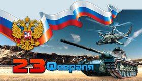 Картинка: День Защитника Отечества, герб, флаг, Россия, танк, вертолёт, поздравление, открытка, 23 февраля