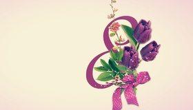 Картинка: 8 Марта, весна, цветы, тюльпаны, бантик, международный женский день, открытка