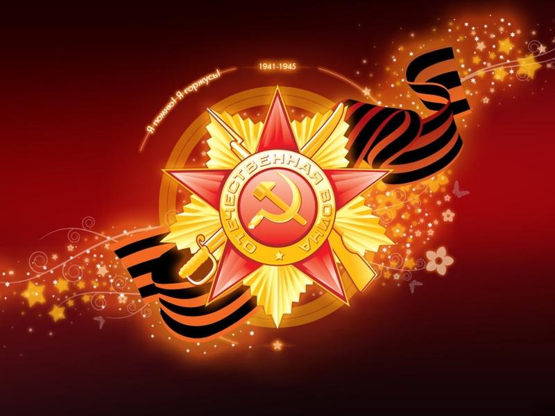 Image: The Great Patriotic War, May 9, Victory, 1941-1945, icon, ribbon